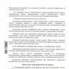 Альбом: Постанова Головного державного санітарного лікаря України від 22.09.2020 № 55