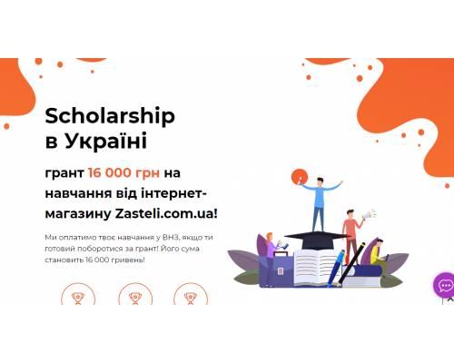 Соціальна програма Scholarship – шанс на успішне майбутнє!