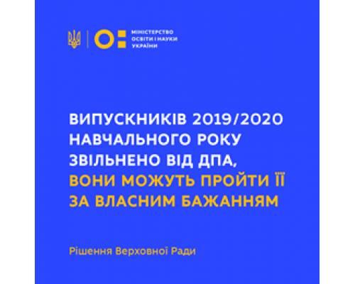 Випускників 2020 року звільнено від ДПА