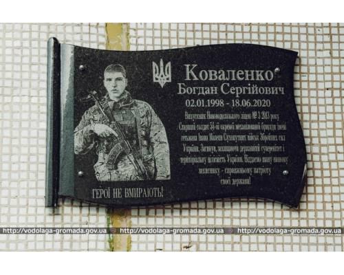 Відкриття меморіальної дошки воїну АТО/ООС БОГДАНУ КОВАЛЕНКУ