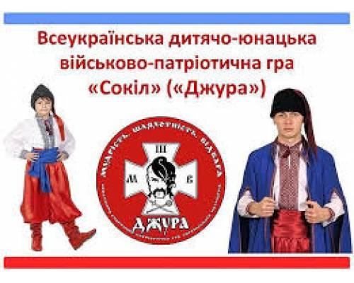 """І етап Всеукраїнської дитячо-юнацької військово-патріотичної гри \""""Сокіл\"""" (\""""Джура\"""")"""