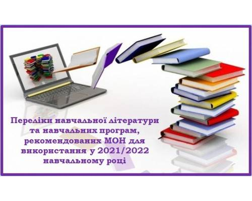 Перелік навчальної літератури та навчальних програм, рекомендованих Міністерством освіти і науки України для використання в освітньому процесі закладів освіти у 2021/2022 навчальному році